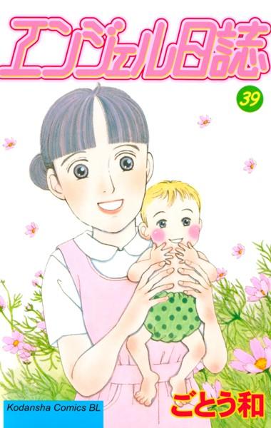 エンジェル日誌 (39)