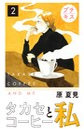 タカセコーヒーと私 プチキス (2)