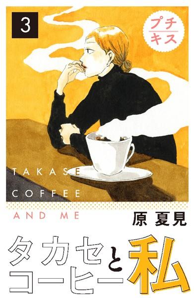 タカセコーヒーと私 プチキス (3)