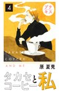 タカセコーヒーと私 プチキス (4)