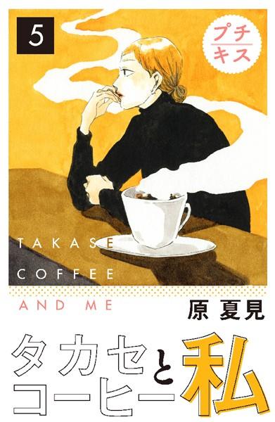 タカセコーヒーと私 プチキス (5)