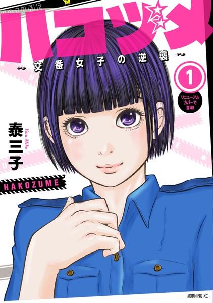 ハコヅメ〜交番女子の逆襲〜 (1)