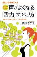 日本人のための声がよくなる「舌力」のつくり方 声のプロが教える正しい「舌の強化法」
