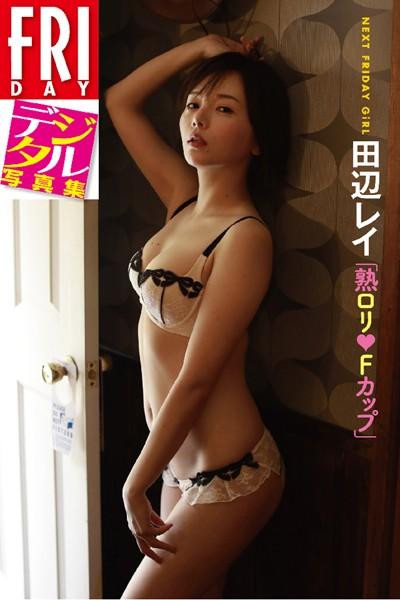 FRIDAYデジタル写真集 田辺レイ 『熟ロリFカップ』