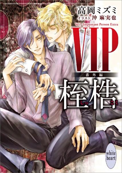 VIP 番外編 桎梏 電子書籍特典付き