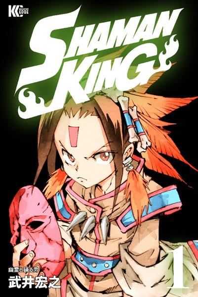 SHAMAN KING 〜シャーマンキング〜 KC完結版 (1)