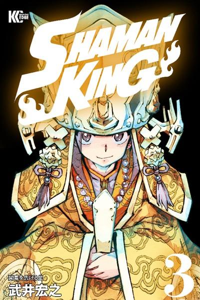 SHAMAN KING (3)