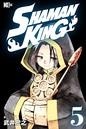 SHAMAN KING 〜シャーマンキング〜 KC完結版 5