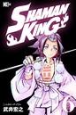 SHAMAN KING 〜シャーマンキング〜 KC完結版 6