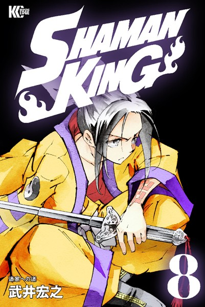 SHAMAN KING 〜シャーマンキング〜 KC完結版 8