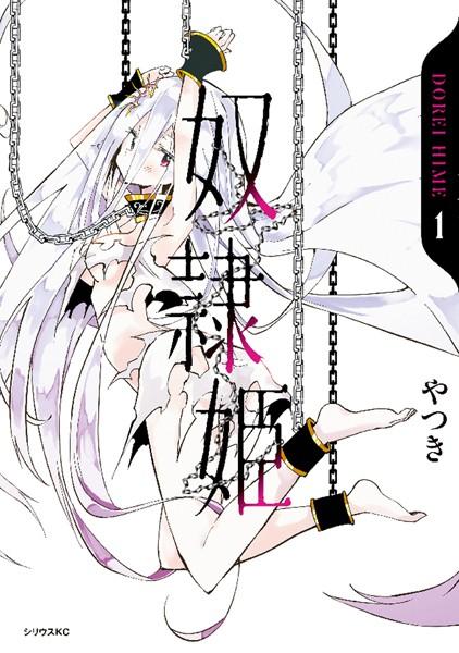 奴隷姫 (1)