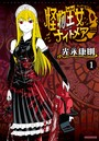 怪物王女ナイトメア (1)