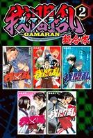 我間乱〜GAMARAN〜 超合本版 (2)