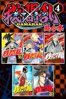 我間乱〜GAMARAN〜 超合本版 (4)