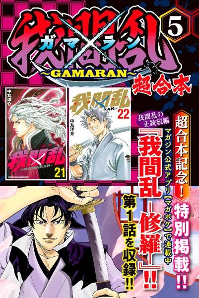 我間乱〜GAMARAN〜 超合本版 (5)