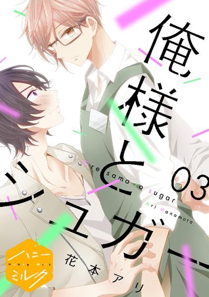 俺様とシュガー 分冊版 (3)