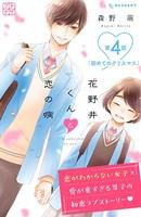 花野井くんと恋の病 プチデザ (4)