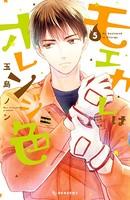 モエカレはオレンジ色 (5)