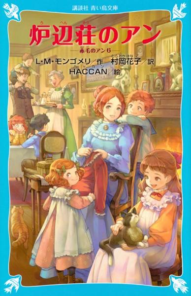 炉辺荘のアン 赤毛のアン (6)