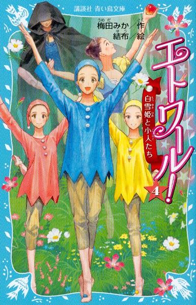 エトワール! (4) 白雪姫と小人たち