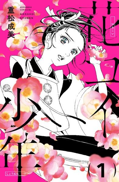 花コイ少年 分冊版 1