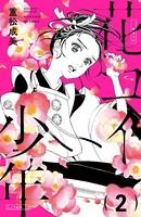 花コイ少年 分冊版 2