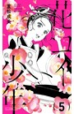 花コイ少年 分冊版 5