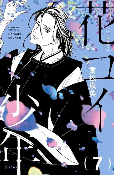 花コイ少年 分冊版 7