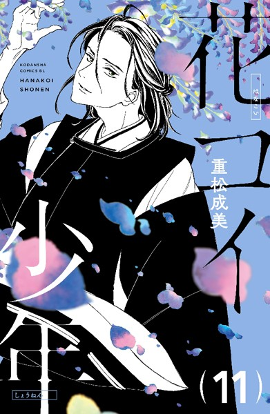 花コイ少年 分冊版 11