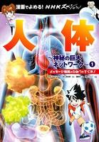 NHKスペシャル 人体-神秘の巨大ネットワーク- 漫画でよめる! 1巻 メッセージ物質のひみつをさぐ...