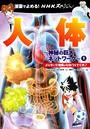 NHKスペシャル 人体-神秘の巨大ネットワーク- 漫画でよめる! 1巻 メッセージ物質のひみつをさぐれ!