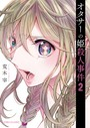 オタサーの姫殺人事件 (2)
