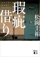 迹慕矛蛟溘j