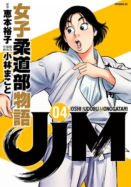 JJM 女子柔道部物語 4