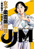 JJM 女子柔道部物語 (4)