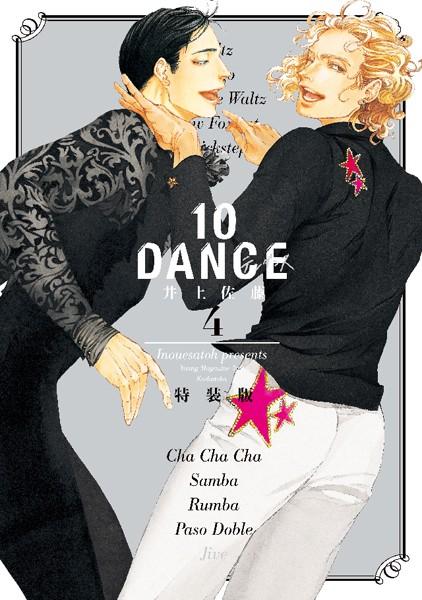 10DANCE 特装版 4