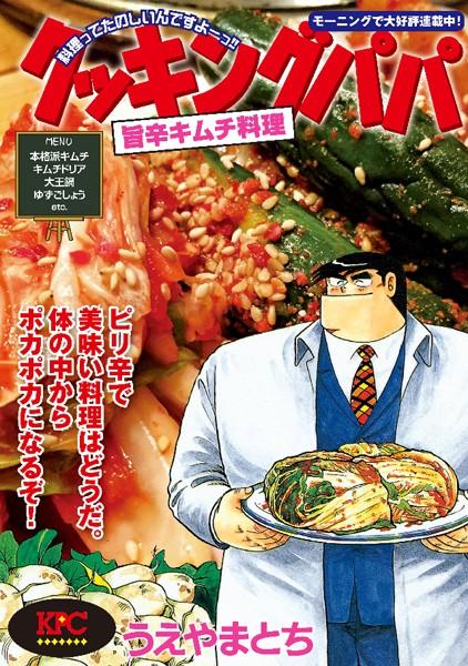 クッキングパパ 旨辛キムチ料理