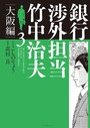 銀行渉外担当 竹中治夫 大阪編 3
