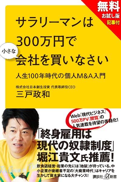 サラリーマンは300万円で小さな会社を買いなさい 人生100年時代の個人M&A入門+現代ビジネス記事付【無料お試し版】