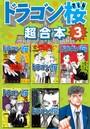 ドラゴン桜 超合本版 3