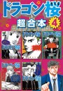 ドラゴン桜 超合本版 4