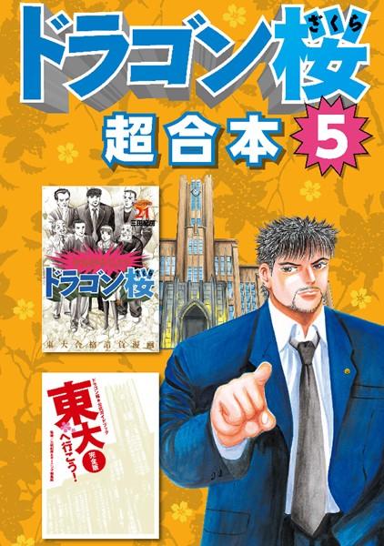 ドラゴン桜 超合本版 5