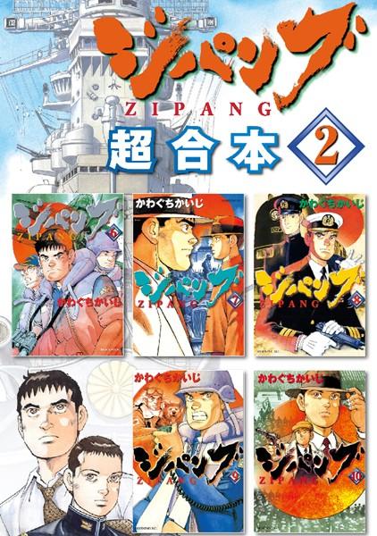 ジパング 超合本版 (2)
