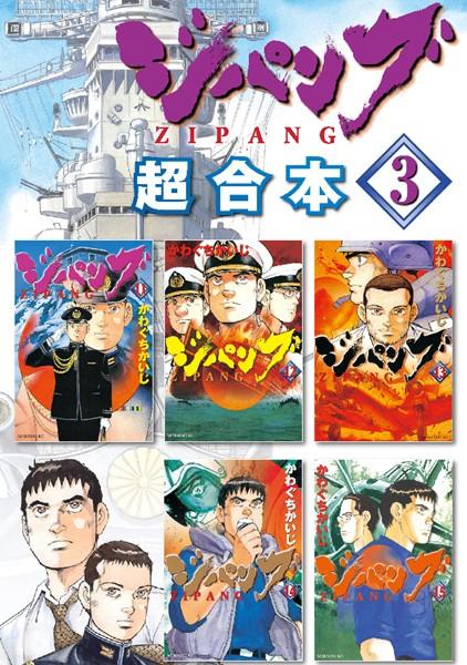 ジパング 超合本版 (3)