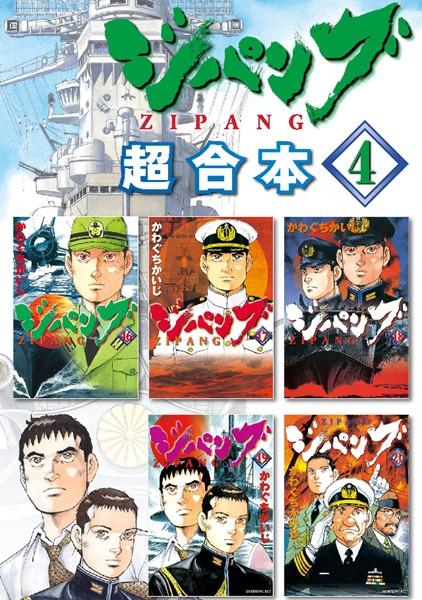 ジパング 超合本版 (4)