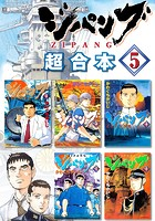 ジパング 超合本版 (5)