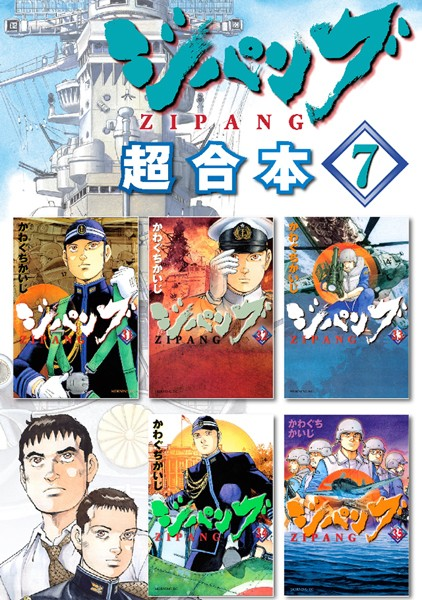 ジパング 超合本版 7