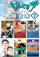 ジパング 超合本版 (7)