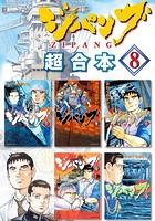 ジパング 超合本版 (8)