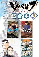 ジパング 超合本版 (9)